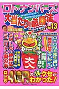 ロト・ナンバ-ズ& toto大当たり!必勝法(vol.13)