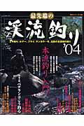 最先端の渓流釣り('04)