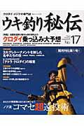ウキ釣り秘伝(no.17)