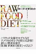ロー・フード・ダイエット