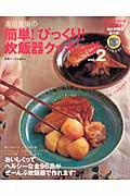 簡単!びっくり!炊飯器クッキング(vol.2)