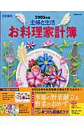 主婦と生活お料理家計簿(2005年版)