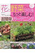 花と野菜づくりをもっと楽しむ!超簡単ガ-デニング