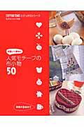 人気モチ-フの布小物50