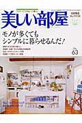 美しい部屋(no.63)