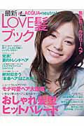 最新love髪ブック