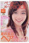ベストヘア&メ-クbook('05年夏版)