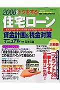 トクをする住宅ロ-ン資金計画&税金対策マニュアル(2006年版)