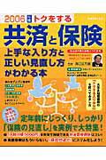 トクをする共済と保険上手な入り方と正しい見直し方がわかる本(2006年版)