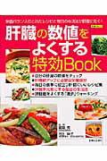 肝臓の数値をよくする特効book