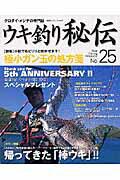 ウキ釣り秘伝(no.25)