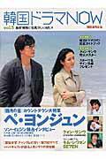 韓国ドラマnow(vol.5)
