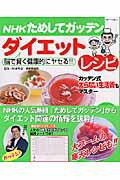 NHKためしてガッテンダイエットレシピ