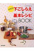 材料別下ごしらえ&基本レシピbook