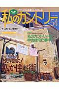 私のカントリ-(no.54)