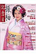 振袖記念日(2007)