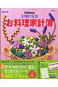 主婦と生活お料理家計簿(2006年版)