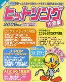 ヒットソング大全集(2006年版)