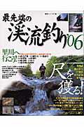 最先端の渓流釣り('06)