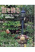 「庭を飾る」ガ-デンデコレ-ション実例500