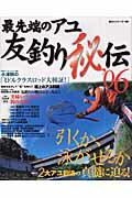 最先端のアユ友釣り秘伝('06)