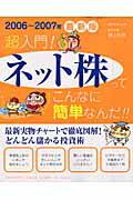 超入門!ネット株ってこんなに簡単なんだ!!(2006〜2007年)