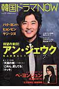 韓国ドラマnow(vol.8)