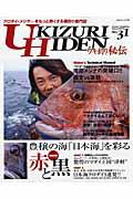 ウキ釣り秘伝(no.31)