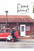 Come home!(vol.5)