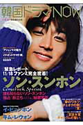 韓国ドラマnow(vol.10)