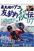 最先端のアユ友釣り秘伝('07)