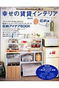 幸せの賃貸インテリア(vol.5(収納編))