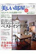美しい部屋(no.72)