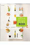 おさけのおいしいおつまみ300