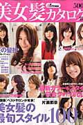 美女髪カタログ('07-'08)