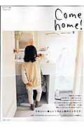 Come home!(vol.9)
