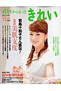 40代からもっときれい(volume 11)