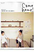 Come home!(vol.10)