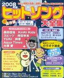 ヒットソング大全集(2008年版)