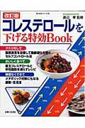 コレステロールを下げる特効book改訂版