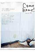 Come home!(vol.11)