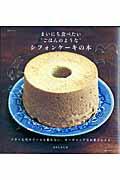 """まいにち食べたい""""ごはんのような""""シフォンケーキの本 バターも生クリームも使わない、オーガニックなお菓子 (生活シリーズ) [ なかしましほ ]"""