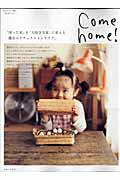 Come home!(vol.12)