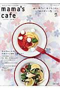 Mama's cafe(vol.9)
