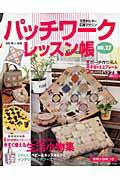 パッチワークレッスン帳(no.27)