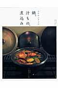 コウケンテツの鍋、汁もの、煮込み