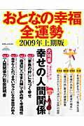 おとなの幸福全運勢(2009年上期版)