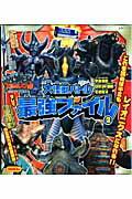 大怪獣バトル最強ファイル(2(宇宙怪獣・ロボット怪獣・そ)