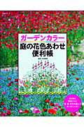 ガーデンカラー庭の花色あわせ便利帳