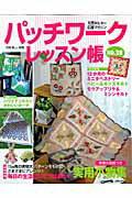 パッチワークレッスン帳(no.28)
